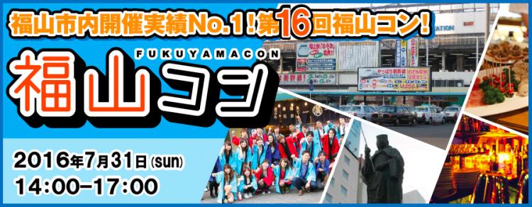 第16回 福山コン