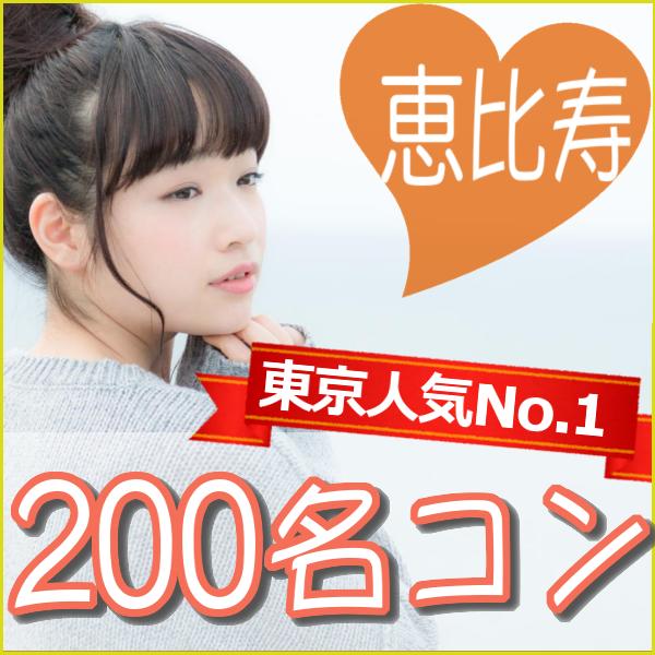 東京最大規模★人気No1恵比寿コン!!