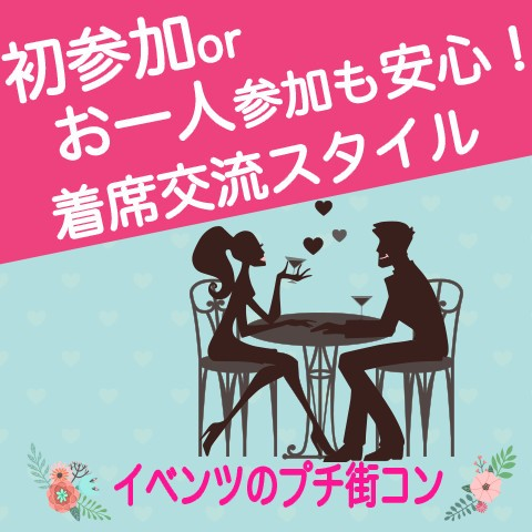 第1回 安定男子限定★金沢コン