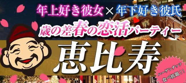 金曜の夜プチ年の差★恵比寿恋活コン