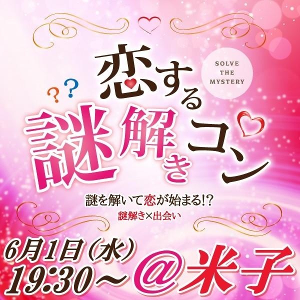 第1回 平日夜の恋するプチ謎解きコン@米子
