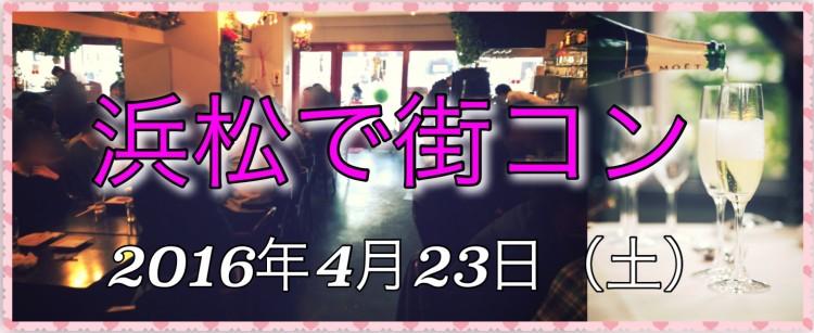 第9回 浜松で街コン