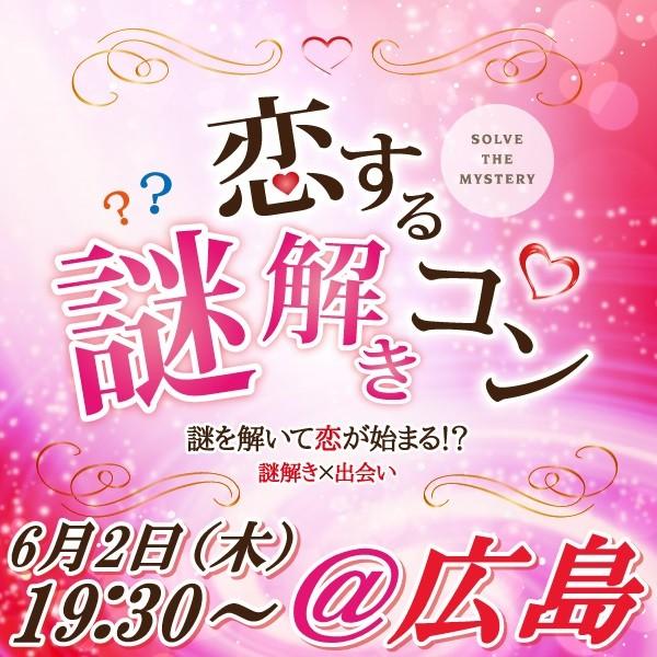 第1回 平日夜の恋するプチ謎解きコン@広島