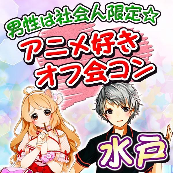 第8回 アニメ好きオフ会コン水戸