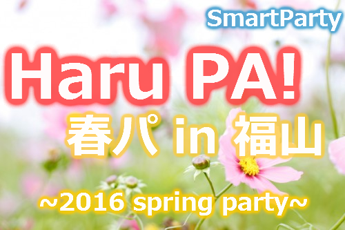 Haru PA! 春パ in 福山