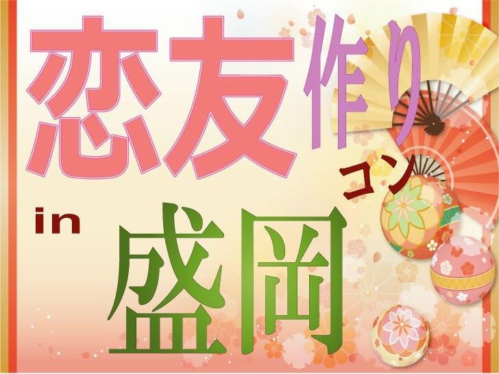第8回 20代限定恋友作りコン in盛岡