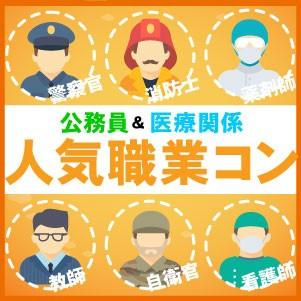 第17回 人気職業コン-松江