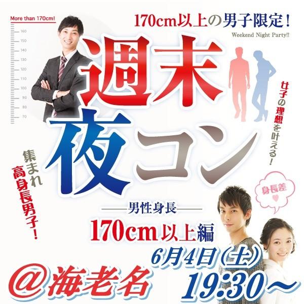 第1回 週末夜コン~男性170cm以上編@海老名