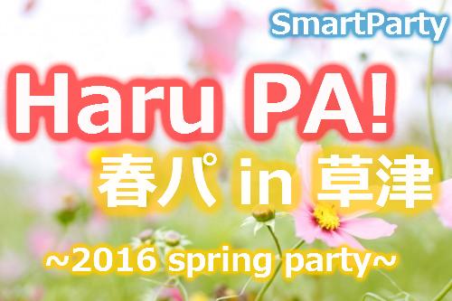 Haru PA! 春パ in 草津