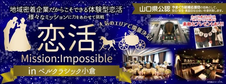 第2回 ◆協力体験型◆ 恋活MIP小倉