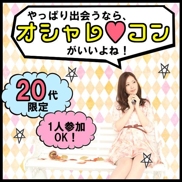 第40回 20代限定オシャレコン@松本