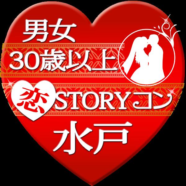 第8回 30歳以上限定 恋STORYコン@水戸