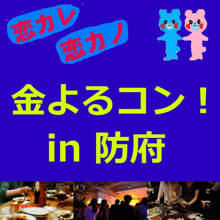 恋カレ恋カノ 金よるコン! in 防府