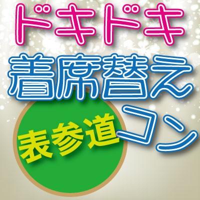 第73回 【表参道】完全着席替えコン