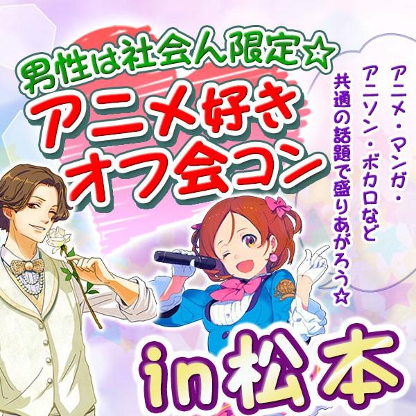 第2回 アニメ好きオフ会コンin松本