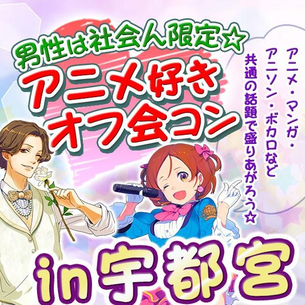 第5回 アニメ好きオフ会コンin宇都宮