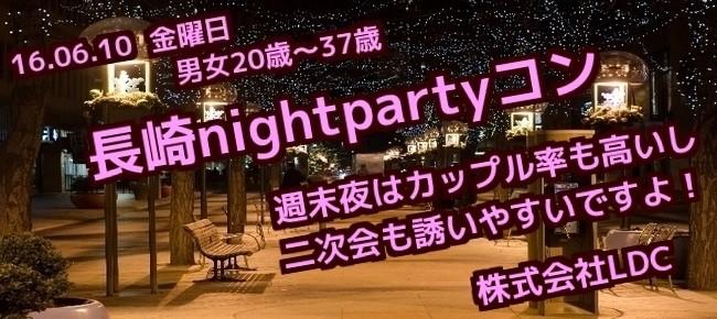 長崎nightpartyコン