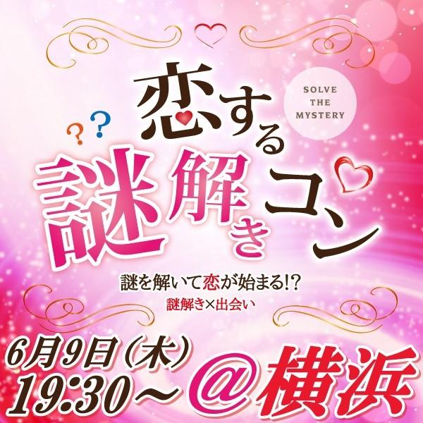第1回 平日夜の恋するプチ謎解きコン@横浜
