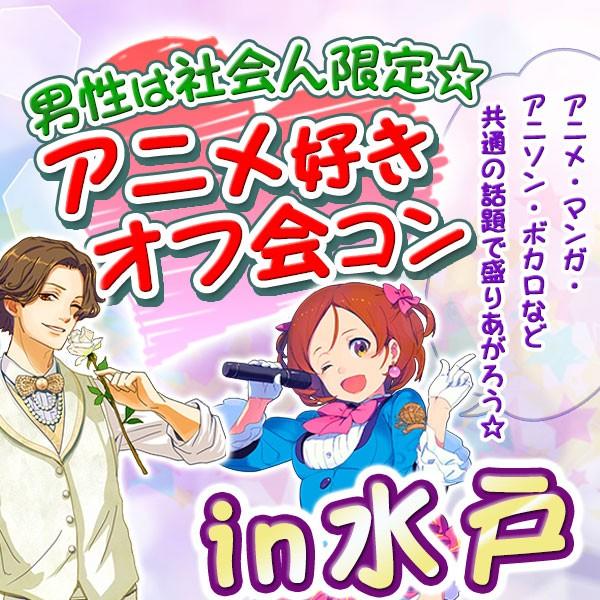 第9回 アニメ好きオフ会コン水戸