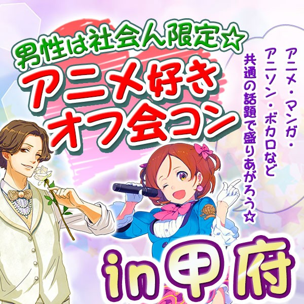 第10回 アニメ好きオフ会コンin甲府