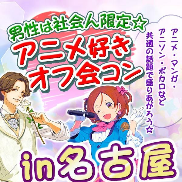 第14回 アニメ好きオフ会コン名古屋