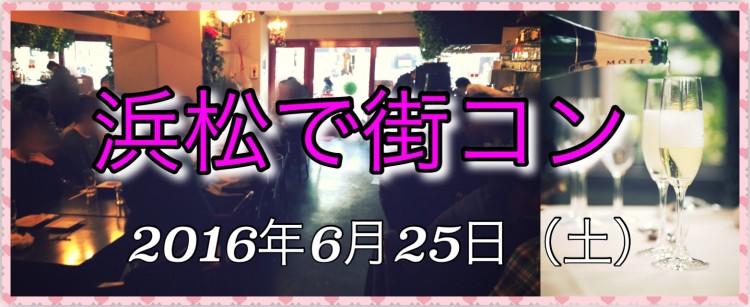 第11回 浜松で街コン