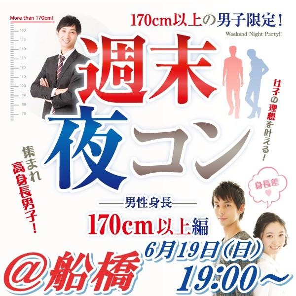 第1回 週末夜コン~男性170cm以上編~@船橋