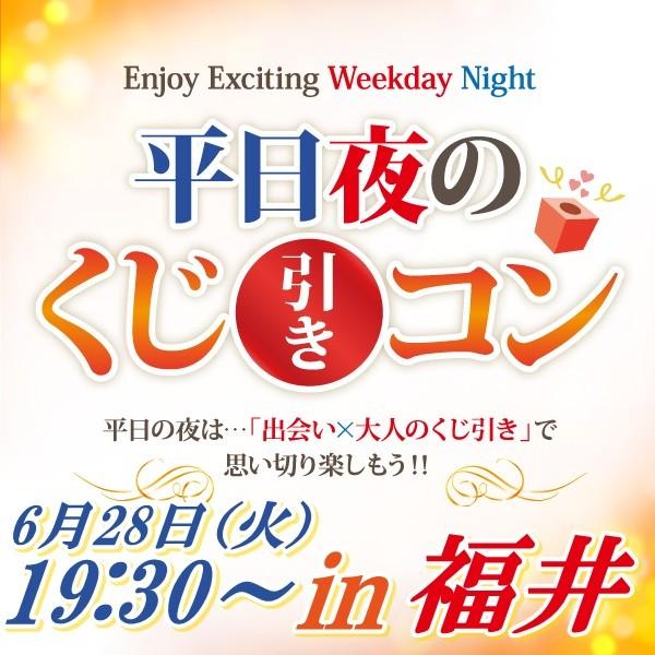 第3回 平日夜のくじ引きコンin福井