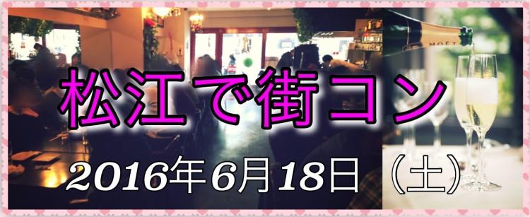 第10回 松江で街コン
