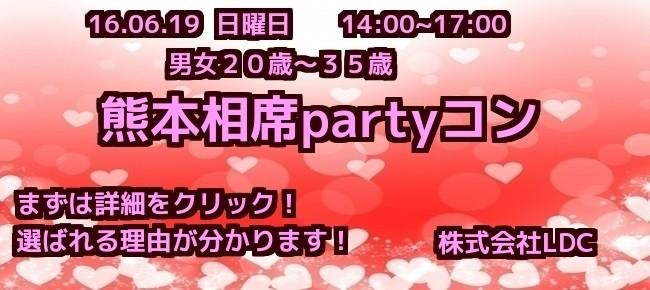 熊本相席partyコン