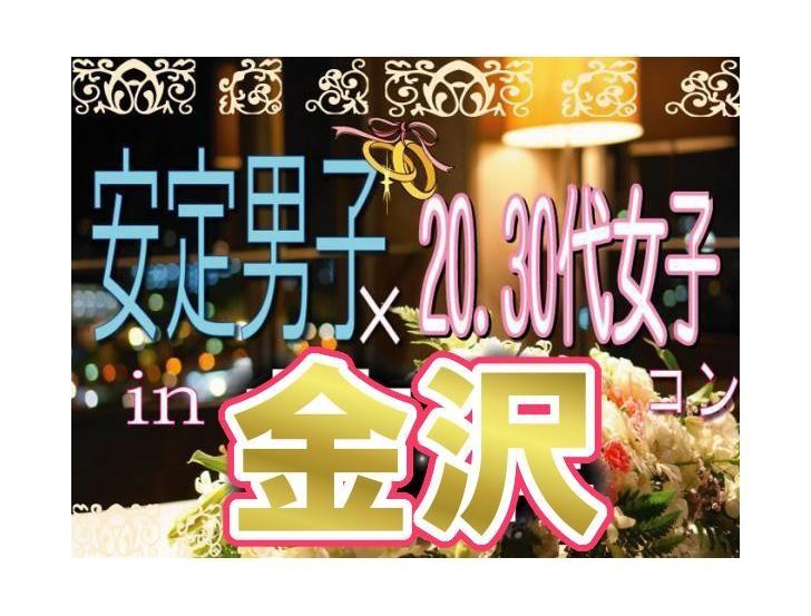 第6回 安定男子&20・30代女子コンin金沢