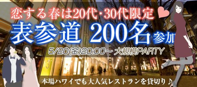 200名参加★表参道20代限定春恋コン