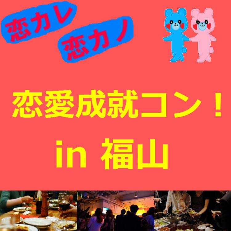 恋カレ恋カノ 恋愛成就コン!in 福山