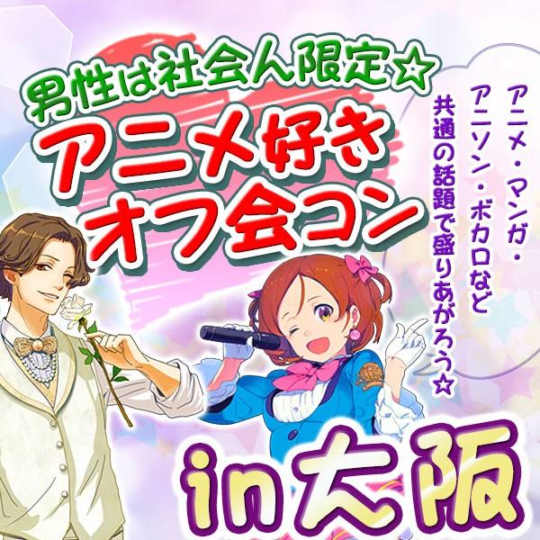 第3回 アニメ好きオフ会コンin大阪日本橋