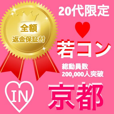 若コン京都in四条(20代限定)