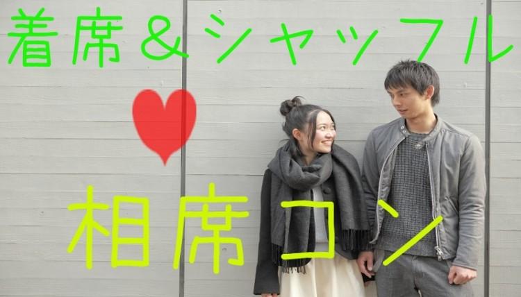 第51回 【渋谷】相席コン~1人参加限定~