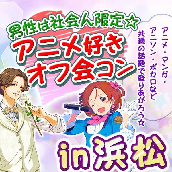第4回 アニメ好きオフ会コンin浜松