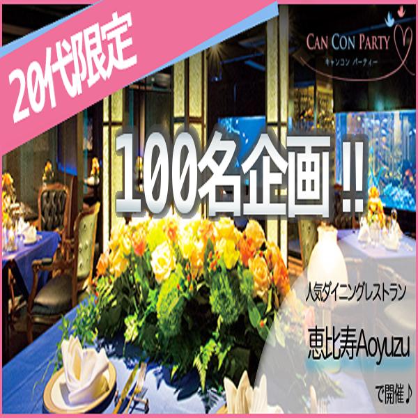 恵比寿レストラン★20代コン