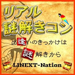 リアル謎解きコン-前橋