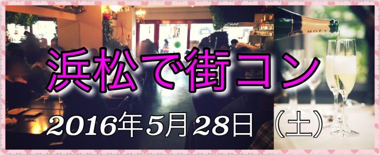 第10回 浜松で街コン
