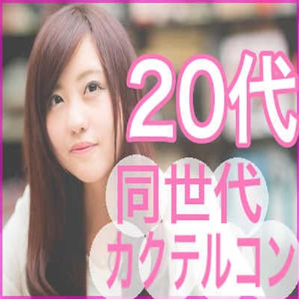 男女20代★表参道コン
