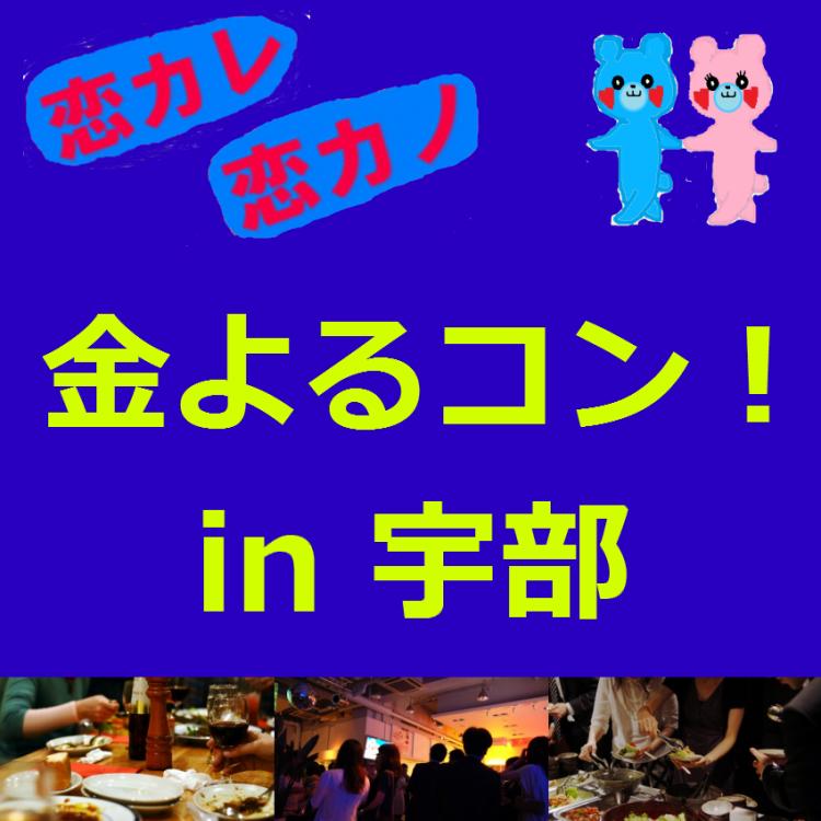恋カレ恋カノ 金よるコン! in 宇部