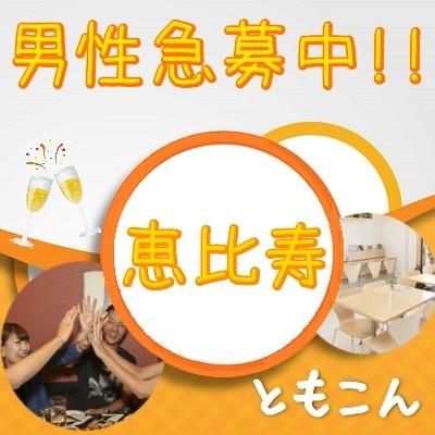第50回 ―恵比寿―アラサー男性×20代女性コン
