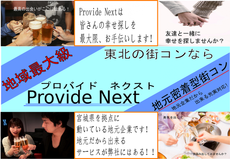 Provide Next