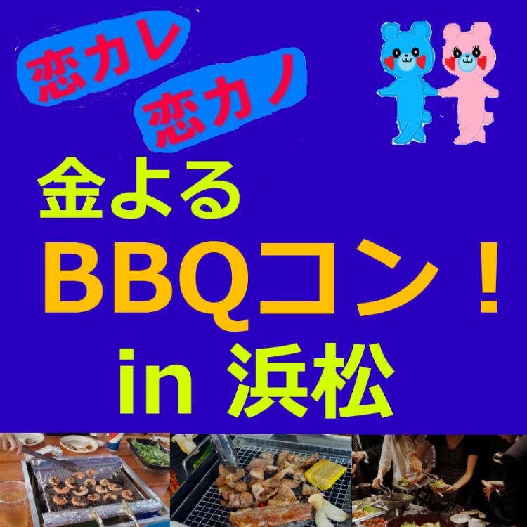 恋カレ恋カノ 金よるBBQコン!