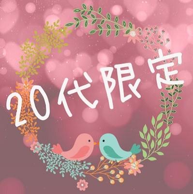 【新宿】恋とも~20代限定祭り