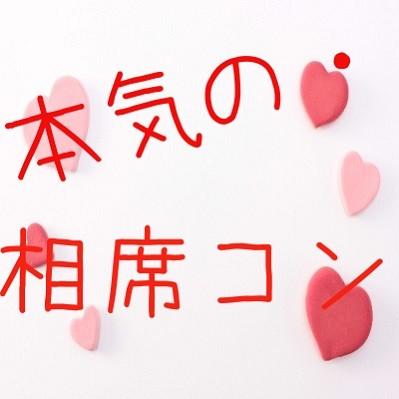 第47回 【渋谷】相席コン~1人参加限定~