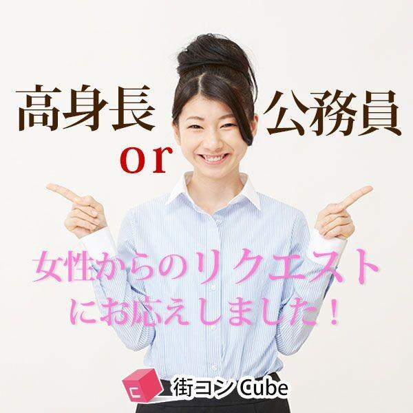 公務員or高身長in津