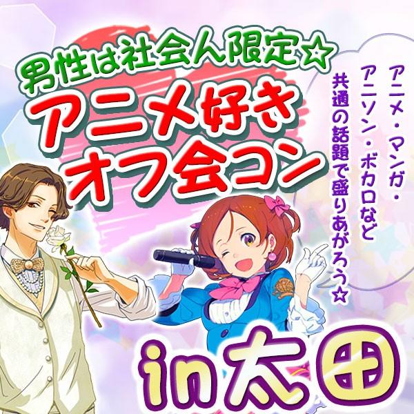 第2回 アニメ好きオフ会コンin太田