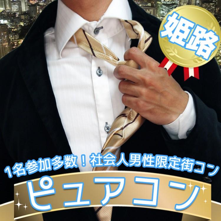 社会人男性限定コンin姫路